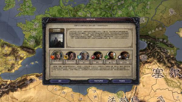 十字军之王2游戏画面2