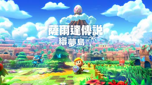《塞尔达传说:织梦岛》游戏截图