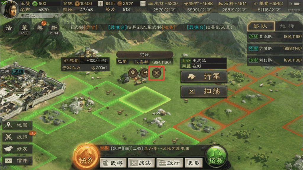 三国志战略版游戏画面3