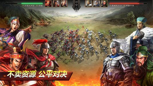 三国志战略版游戏宣传