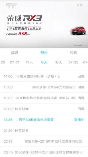 秀米电视app截图1