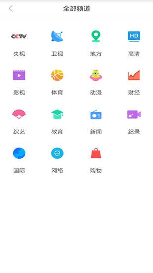 秀米电视app截图2
