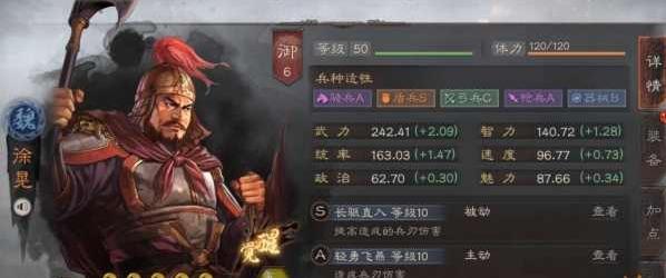 三国志战略版徐晃