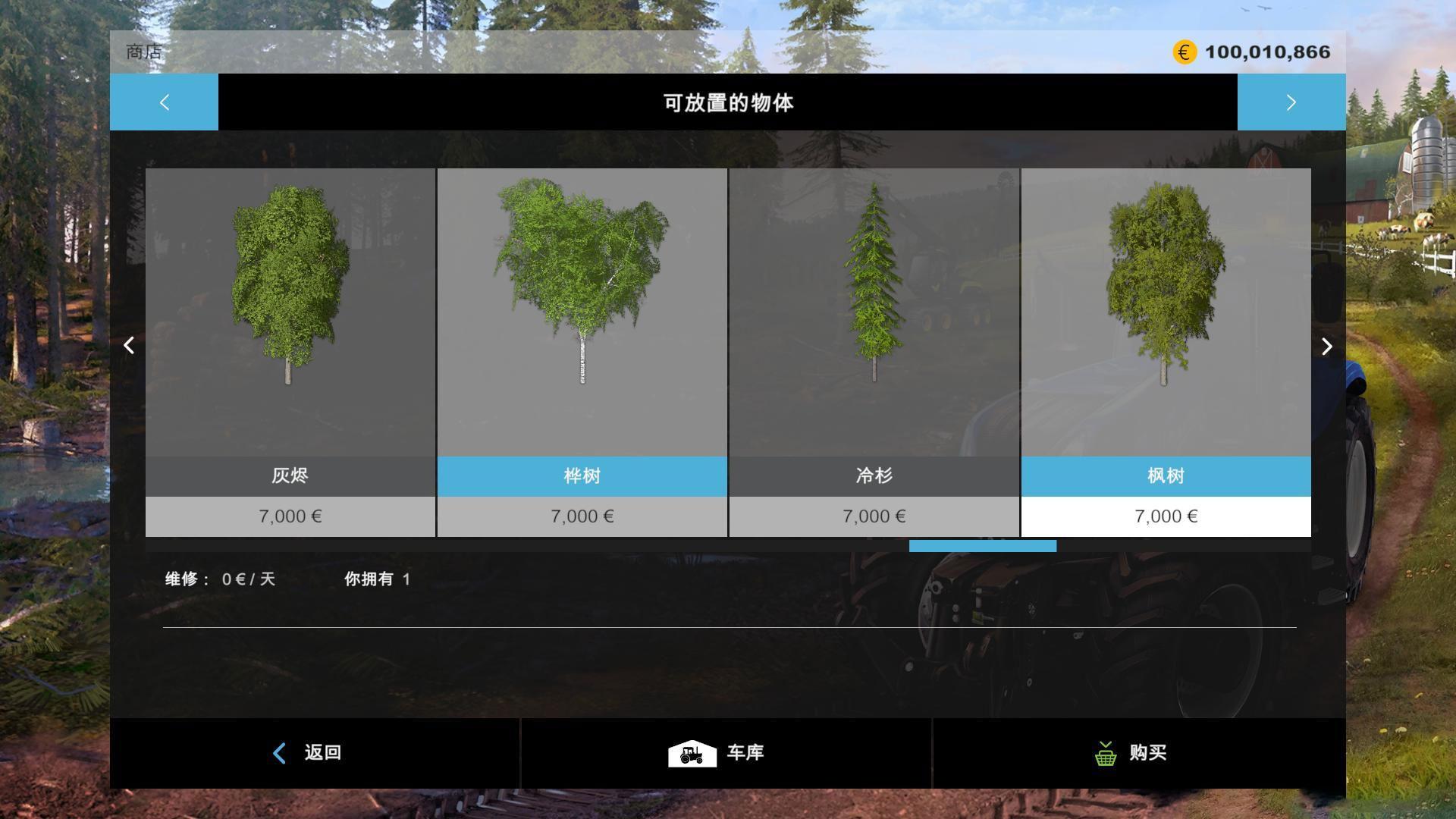 模拟农场15伐木攻略2