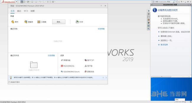 SolidWorks2019图片1