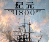 纪元1800图片