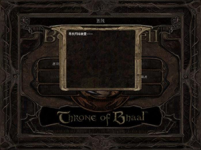 博德之门2增强版游戏画面6