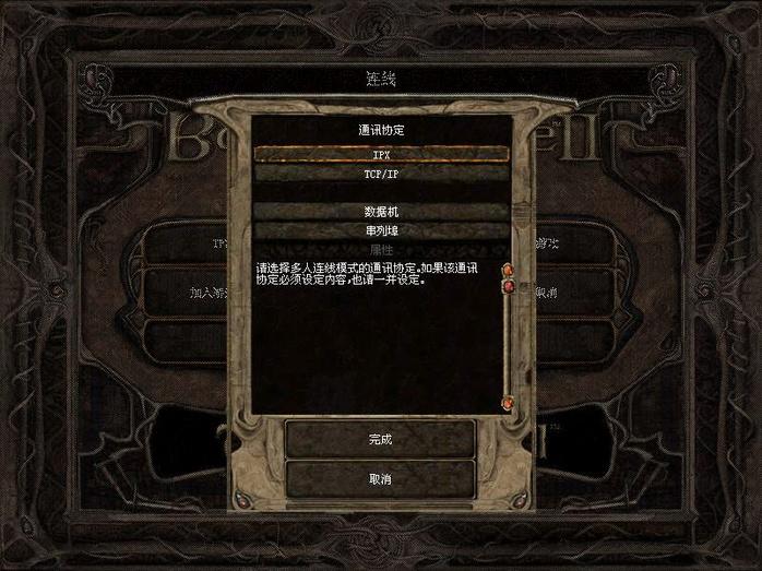 博德之门2增强版游戏画面7