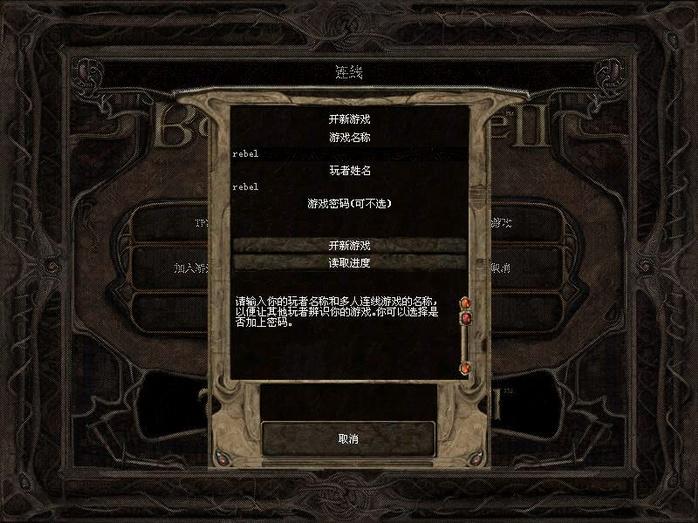 博德之门2增强版游戏画面8