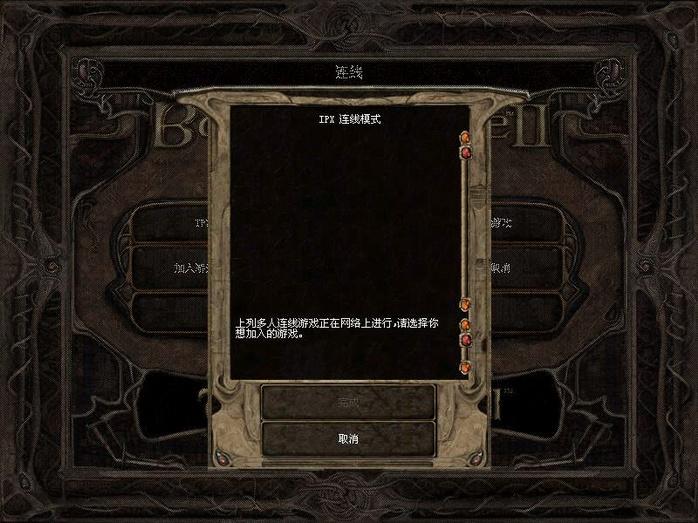 博德之门2增强版游戏画面9