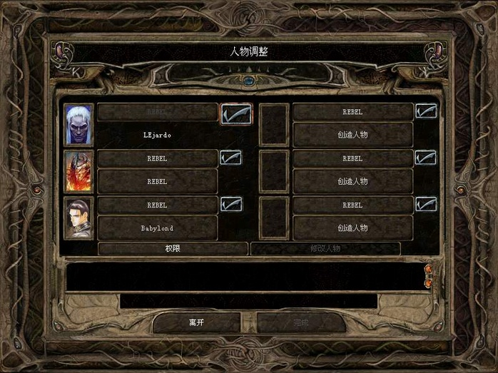 博德之门2增强版游戏画面10