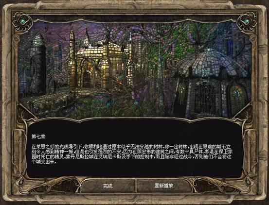 博德之门2增强版游戏画面5