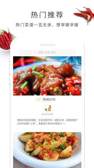 做菜吧app截图1
