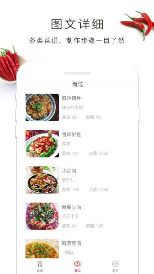 做菜吧app截图2