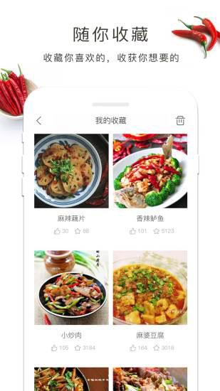 做菜吧app截图3