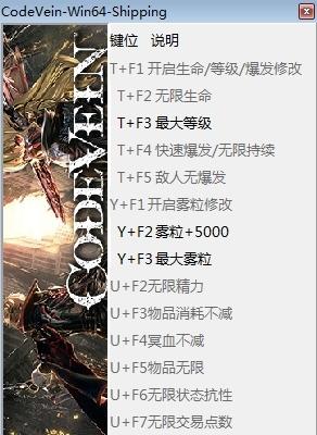 噬血代码十三项修改器截图0