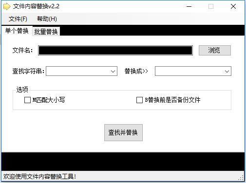 海鸥文件内容替换软件图片
