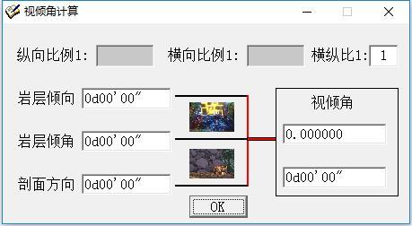 视倾角计算工具图片