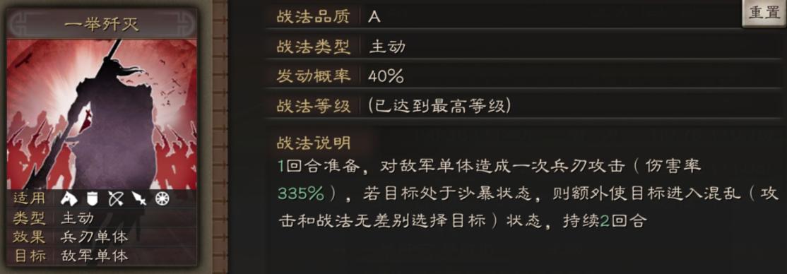 三国志战略版张梁攻略2