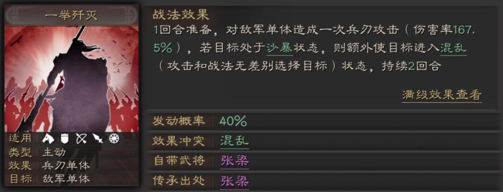 三国志战略版张梁攻略3