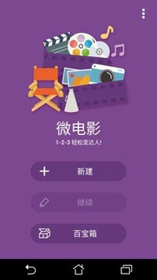 微电影app截图1