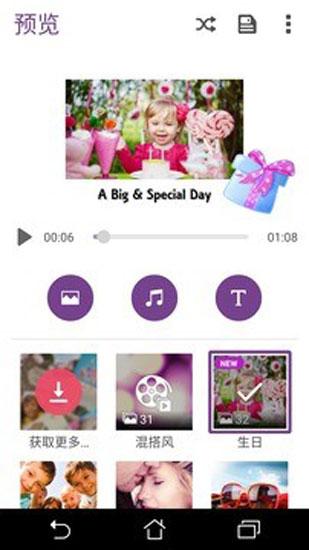 微电影app截图3