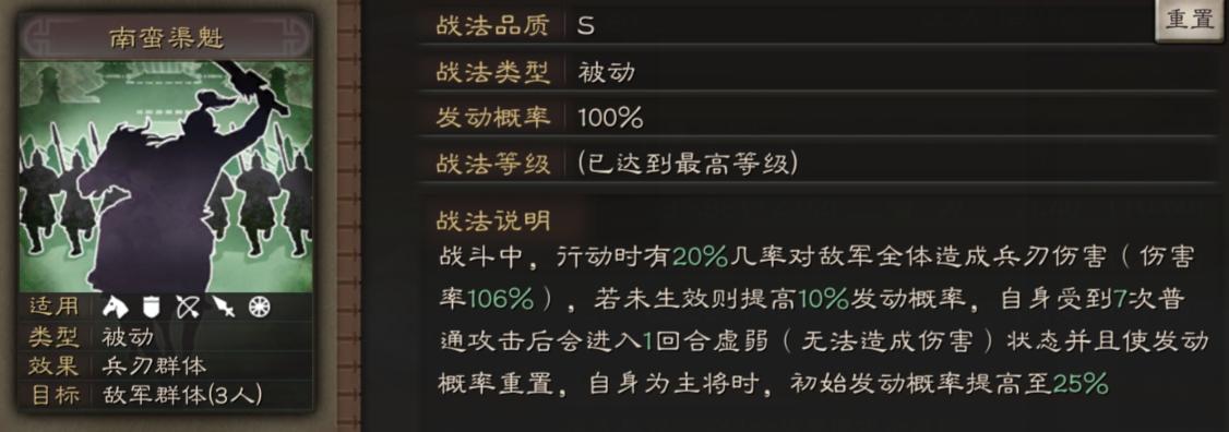 三国志战略版孟获攻略2
