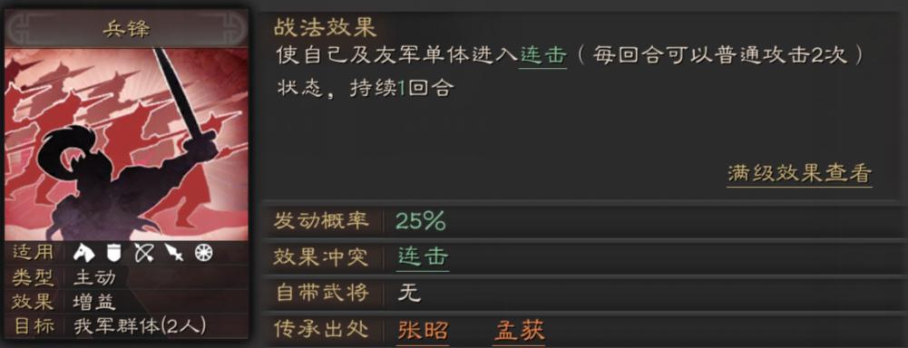 三国志战略版孟获攻略3