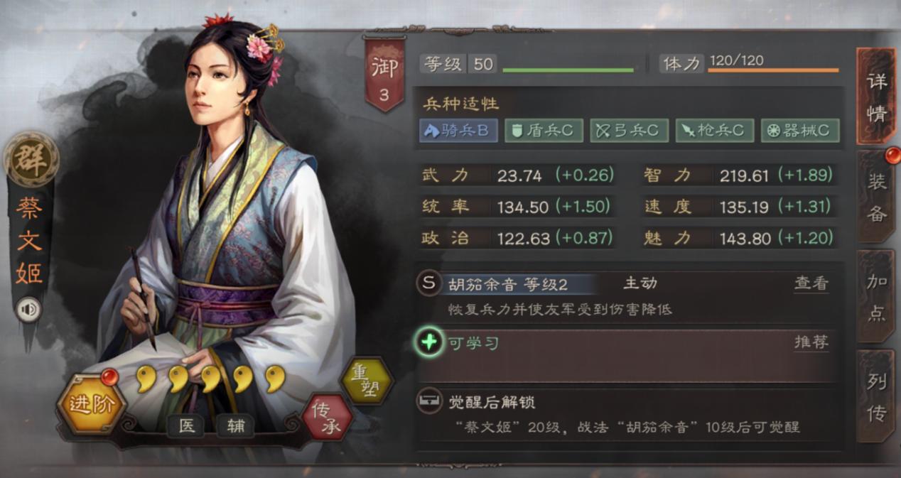 三国志战略版蔡文姬攻略1