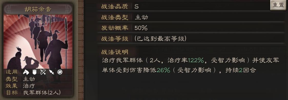 三国志战略版蔡文姬攻略2