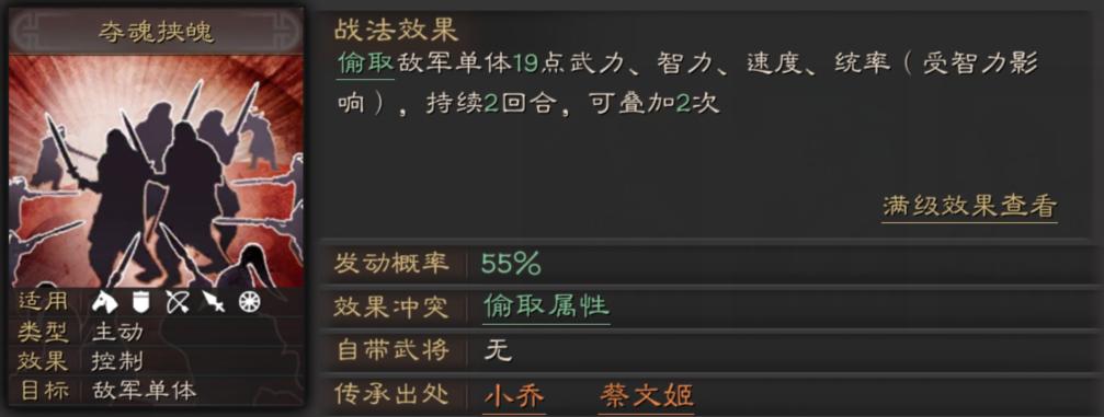 三国志战略版蔡文姬攻略3
