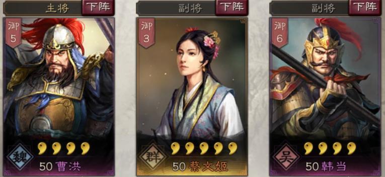 三国志战略版蔡文姬攻略4