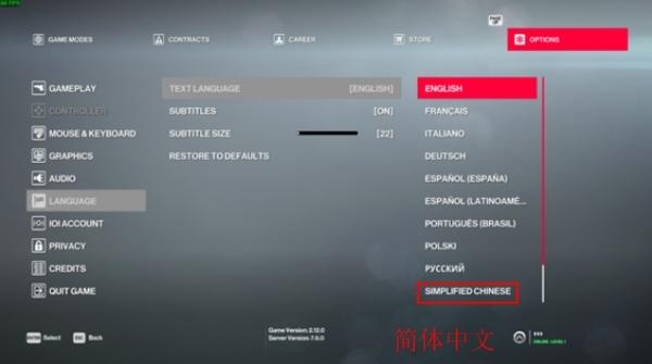 杀手2设置界面图片