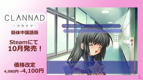 《CLANNAD》最佳简体中文