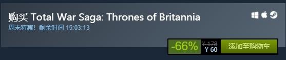 全面战争传奇不列颠王座