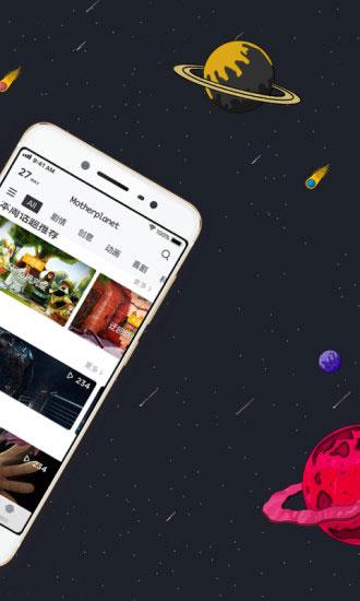 母星系app截图2