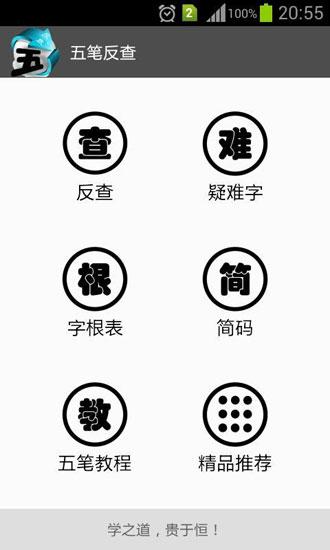 五笔反查app截图2