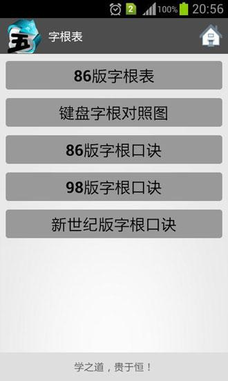 五笔反查app截图1