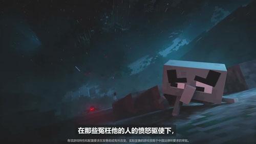 《我的世界:地下城》视频截图4