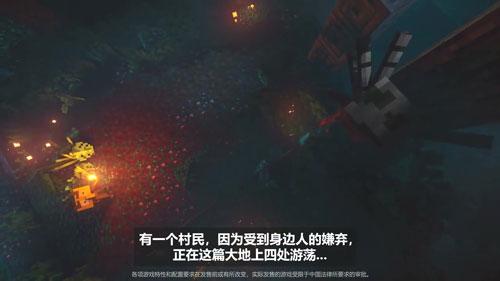 《我的世界:地下城》视频截图2