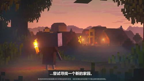 《我的世界:地下城》视频截图6