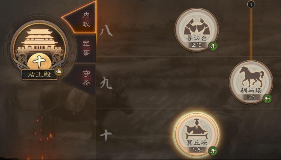 三国志战略版君王殿4