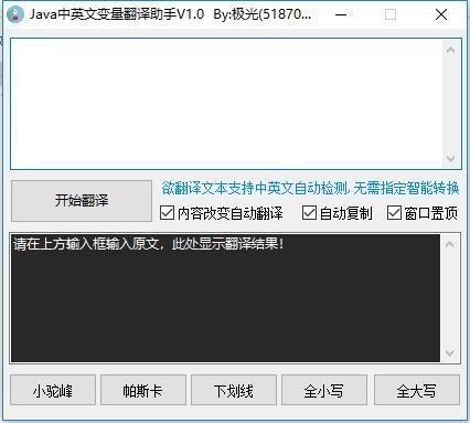Java中英文变量翻译助手图片