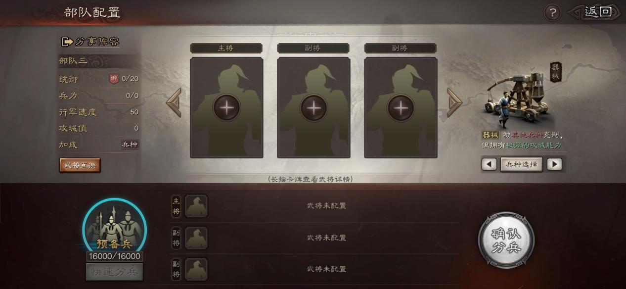 三国志战略版部队配置1