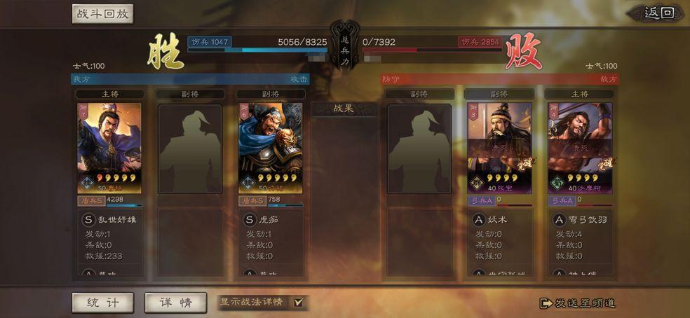 三国志战略版战斗画面