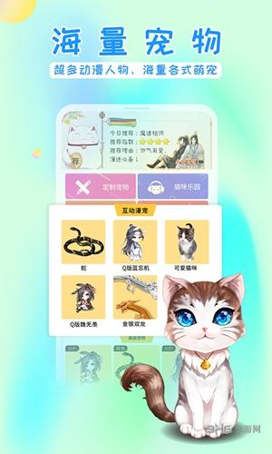 激萌猫咪桌面宠物截图0