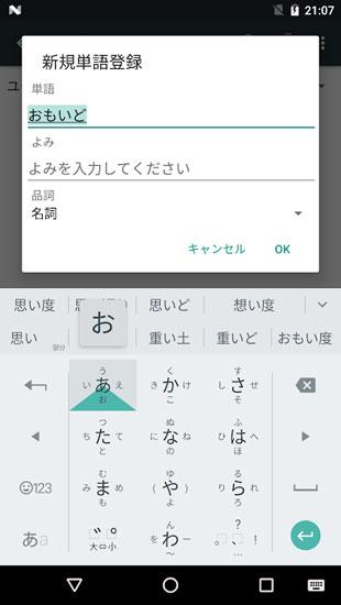 谷歌日文输入法截图6