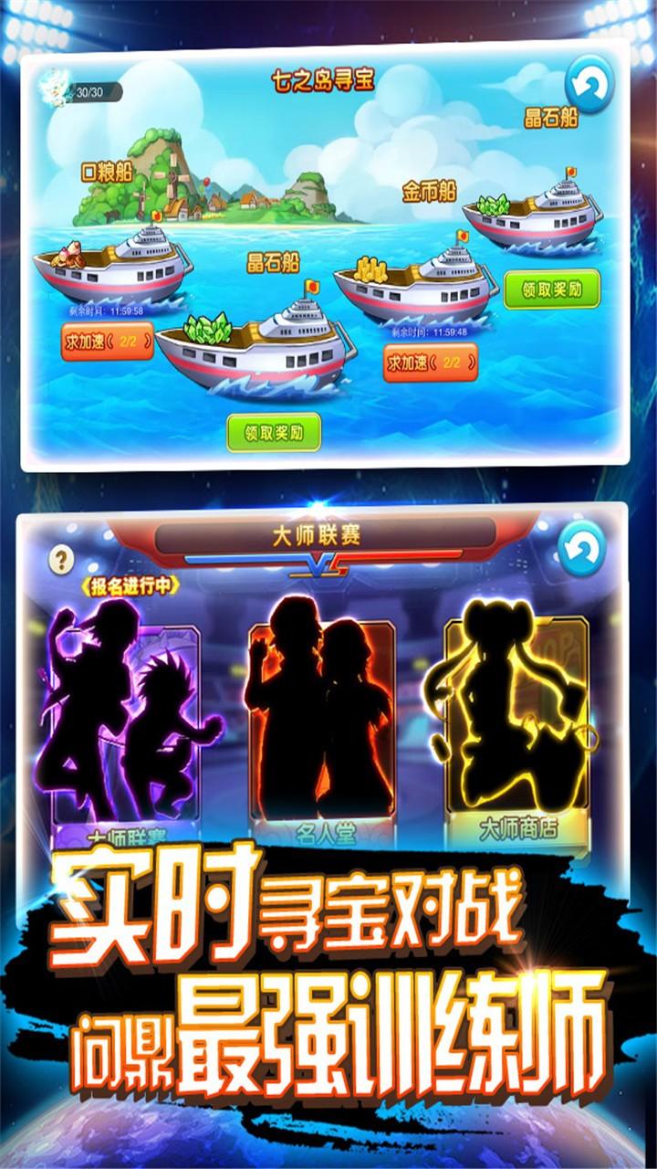 皮卡堂3D精灵王者截图2