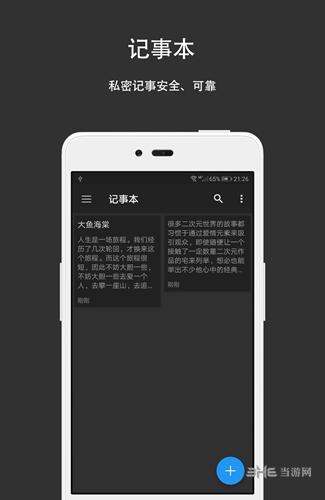 第二空间app截图4