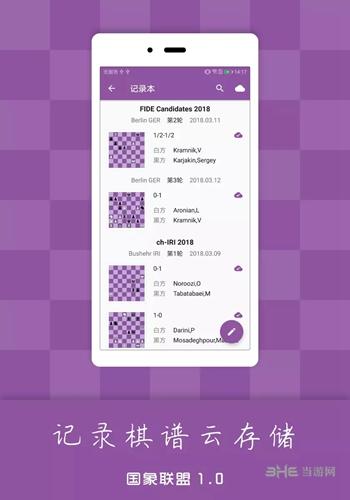 国象联盟app截图1
